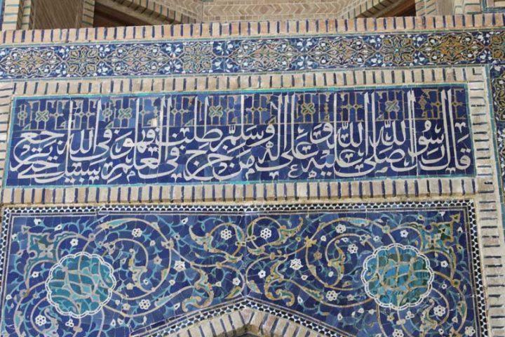 Miri-Arab-Madrasah-2